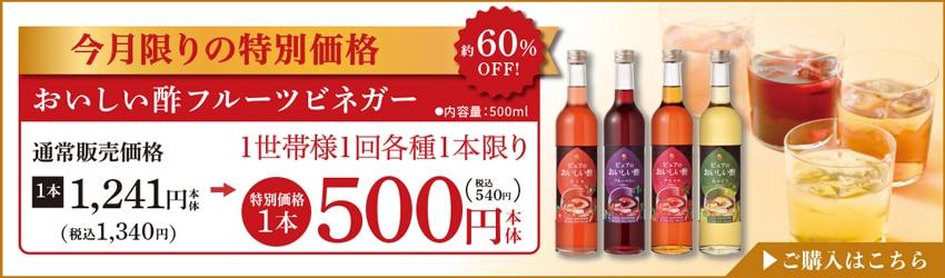 今月限りの特別価格!おいしい酢フルーツビネガー