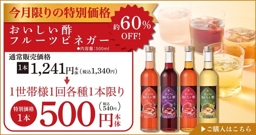 おいしい酢フルーツビネガー各種1本が今月限りの特別価格
