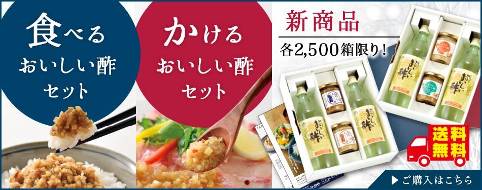 <数量限定!送料無料>「食べるおいしい酢」セット・「かけるおいしい酢」セット