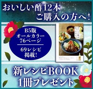 新レシピBOOK1冊プレゼント