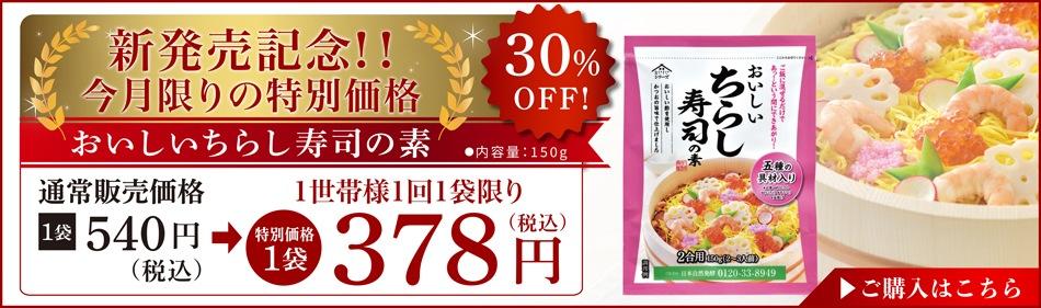 新発売記念おいしいちらし寿司の素 特別価格!