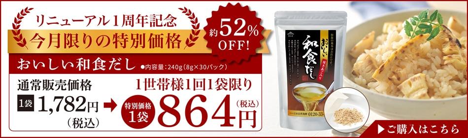 リニューアル1周年記念和食だし 特別価格!