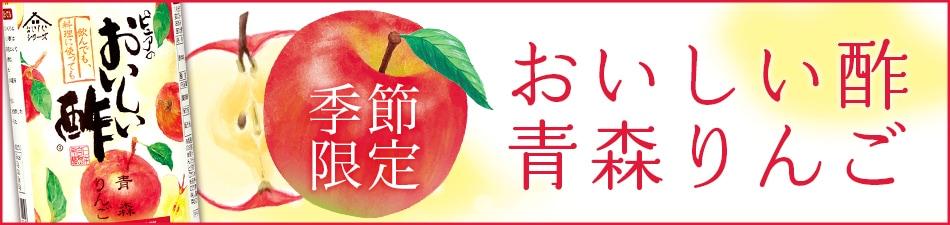 おいしい酢青森りんご
