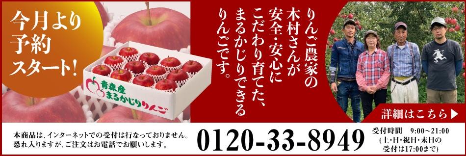 青森産まるかじりりんご