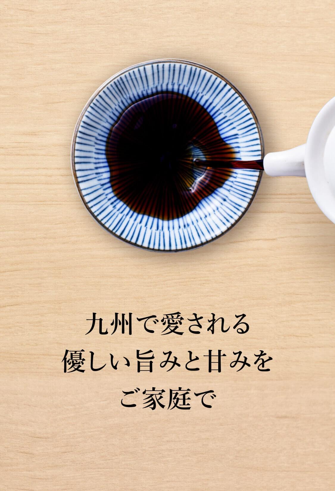 九州で愛される優しい旨みと甘みをご家庭で