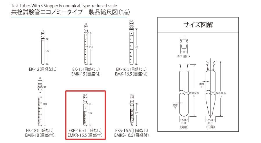 EKR-16.5