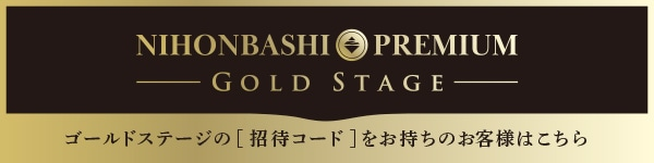 日本橋PREMIUM GOLDSTAGE