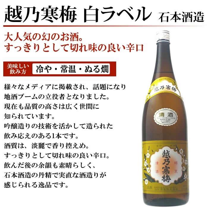 日本酒 飲み比べ720ml