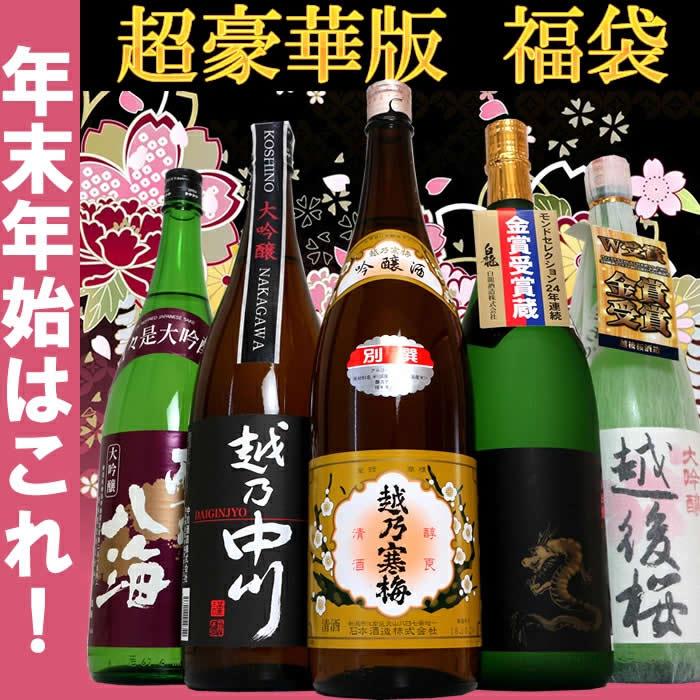 大吟醸 日本酒 飲み比べセット 越乃寒梅 吟醸酒 入り 超豪華版 福袋 1.8L×5本(越乃寒梅他豪華な酒4本)