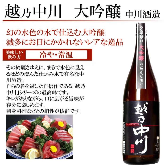日本酒 大吟醸 無濾過原酒