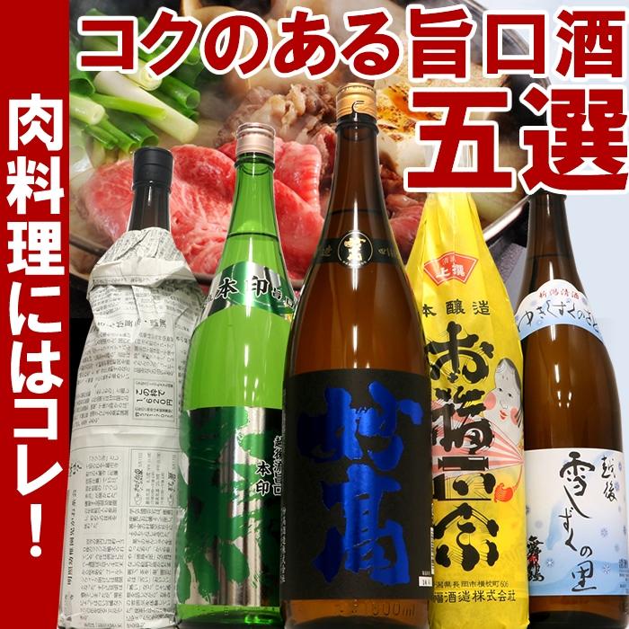 甘口の日本酒飲み比べ