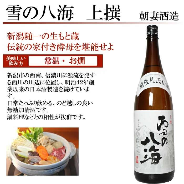 日本酒 雪の八海 上撰