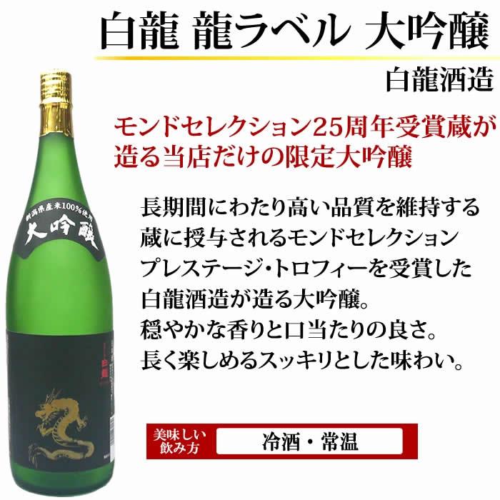 日本酒 大吟醸 白龍