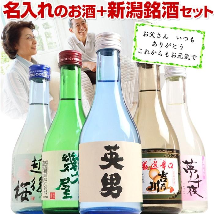 名入れの日本酒飲み比べプレゼント