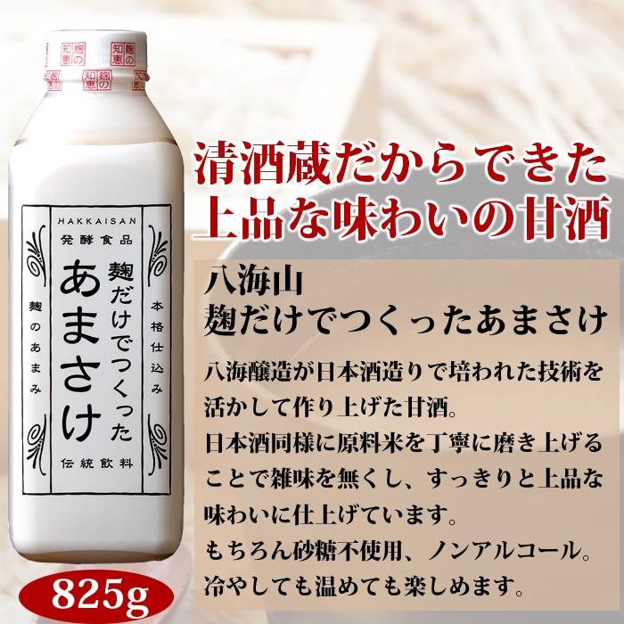八海山 甘酒