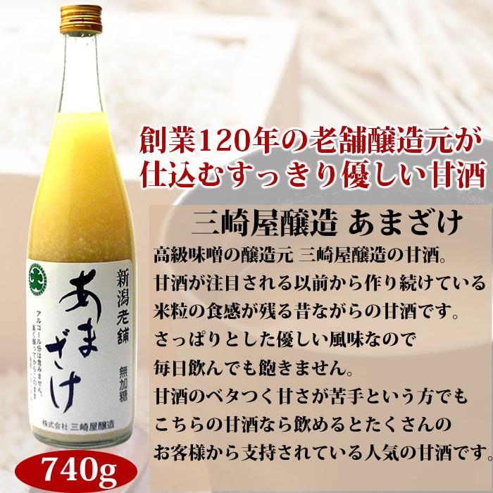 三崎屋醸造 甘酒