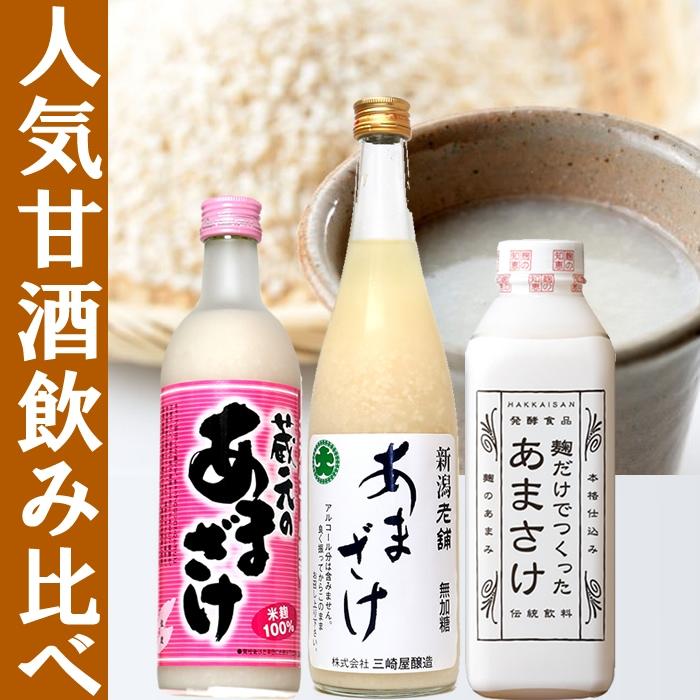 甘酒飲み比べセット クール便代込み 人気のあまざけ 米麹 砂糖不使用 ノンアルコール