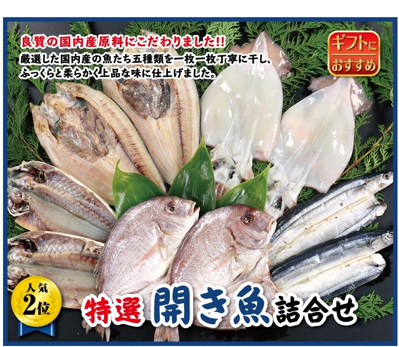 特選開き魚詰合せ