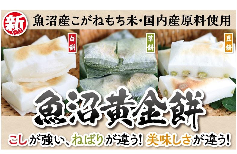 魚沼黄金餅