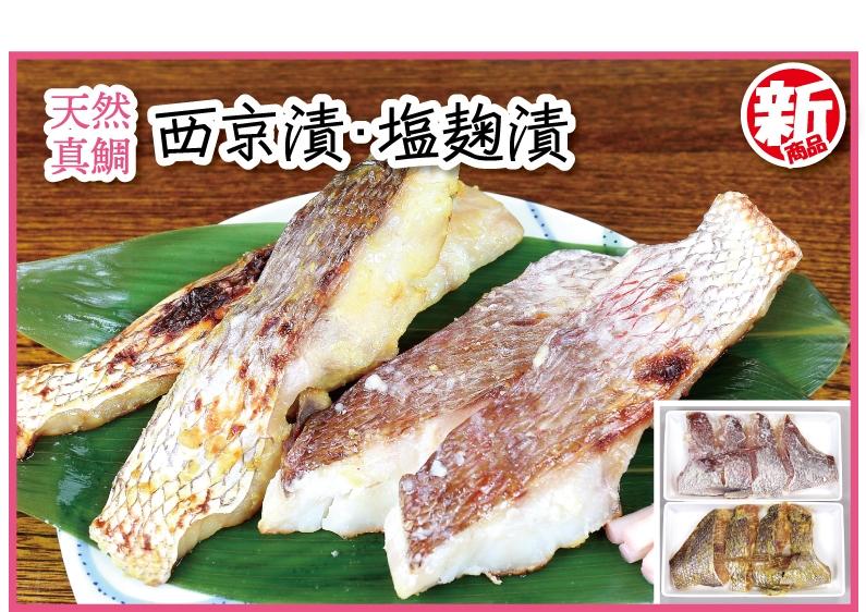 西京漬・塩麹漬