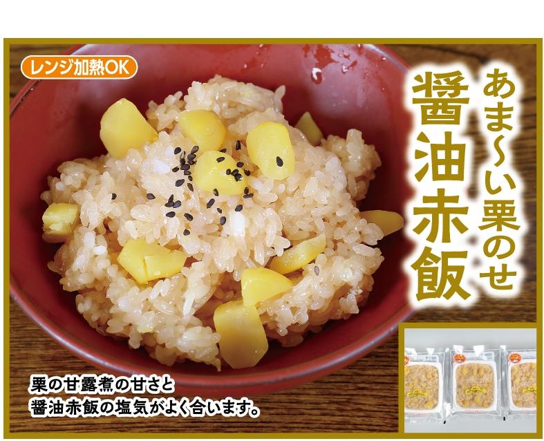 栗のせ醤油赤飯