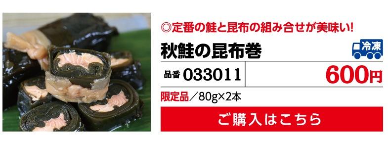 秋鮭の昆布巻