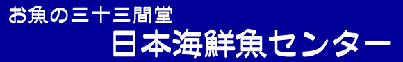 お魚の三十三間堂 日本海鮮魚センター