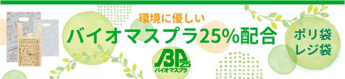 バイオマスプラ25%配合 ポリ袋・レジ袋