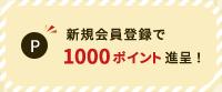 新規会員登録で1000ポイント進呈!