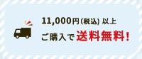 11,000円以上ご購入で送料無料!