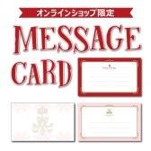 【オンラインショップ限定】 メッセージカード