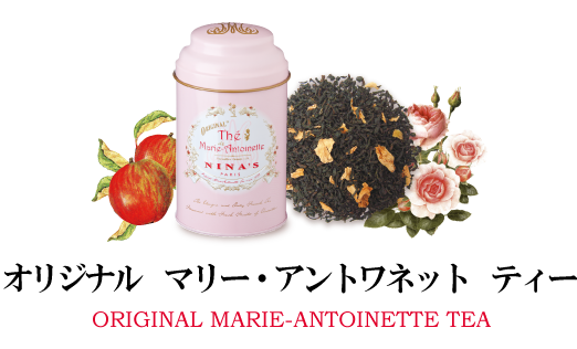 オリジナル マリー・アントワネット ティー ORIGINAL MARIE ANTOINETTE TEA