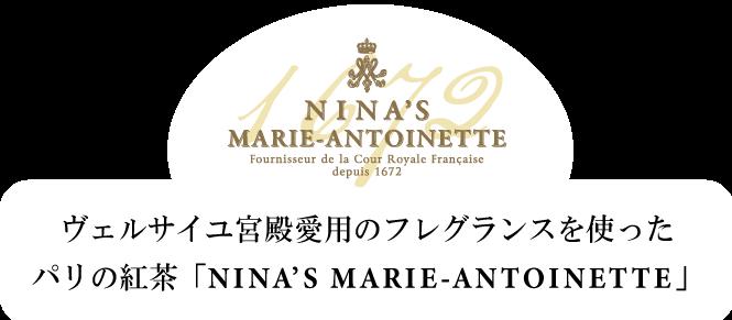 ベルサイユ宮殿愛用のフレグランスを使ったパリの紅茶「NINS'S MARIE-ANTOINETTE」