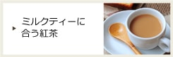 紅茶の日とは?