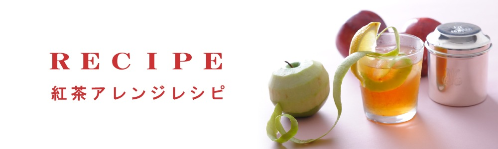 紅茶レシピ