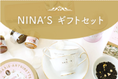 NINA'S ギフトセット