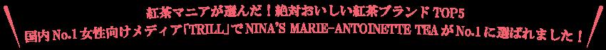 ベルサイユ宮殿愛用のフレグランスを使った「NINA'S MARIE-ANTOINETTE」