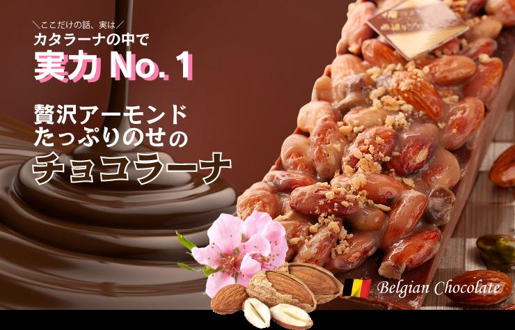 チョコラーナトップイメージ_カタラーナの中で実力No.1