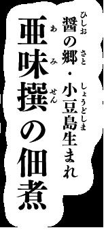 醤の郷・小豆島生まれ 亜味撰の佃煮(ひしおのさと・しょうどしまうまれ あみせんのつくだに)