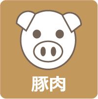 アレルギー 豚肉