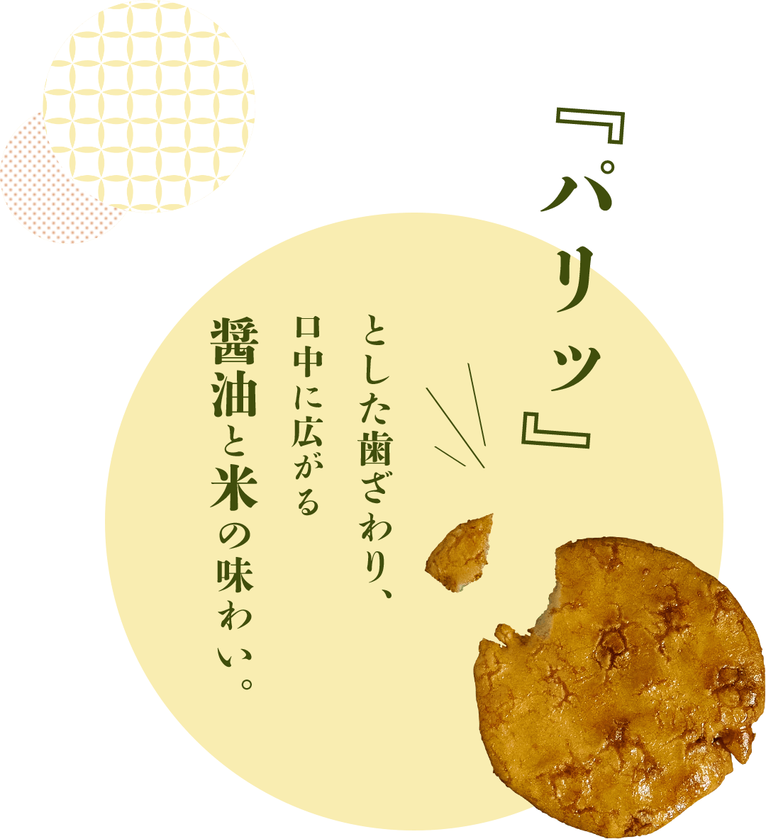 『パリッ』とした歯ざわり、口中に広がる醤油と米の味わい。