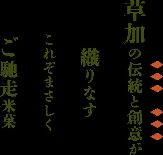 草加の伝統と創意が織りなすこれぞまさしくご馳走米菓