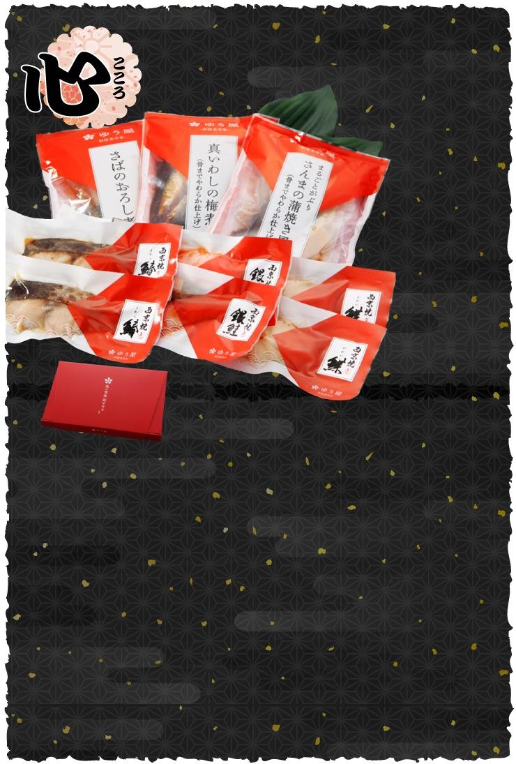 贈答用西京焼・煮魚詰合せ「心」イメージ