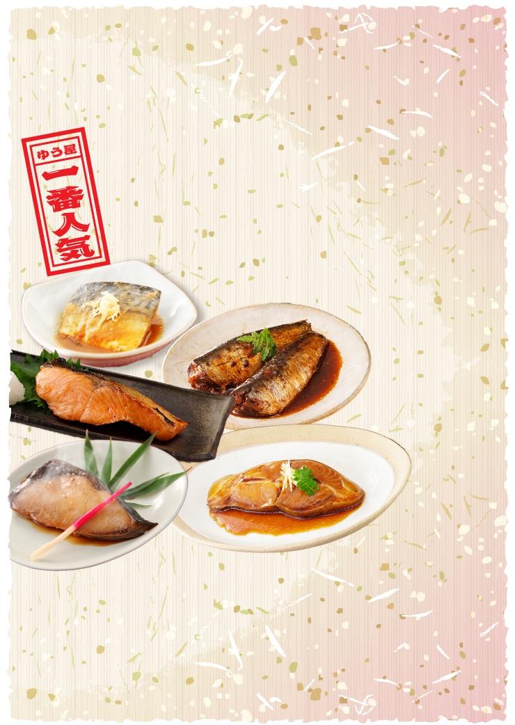 本格魚惣菜詰合せ内容イメージ