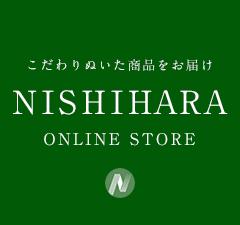 こだわりぬいた商品をお届け NISHIHARA ONLINE STORE