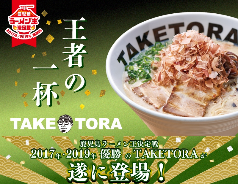 TAKETORA王者の一杯 鹿児島ラーメン王決定戦 2017年・2019年の優勝TAKETORAが遂に登場!