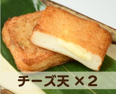 チーズ天画像
