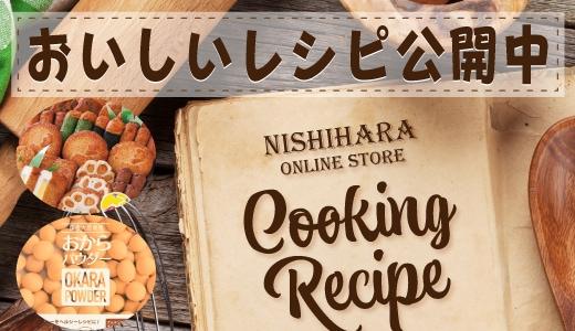 美味しいレシピ公開中