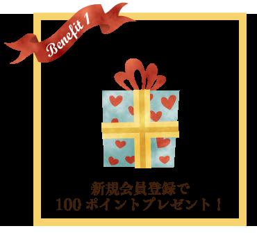 特典1:新規会員登録で100ポイントプレゼント!