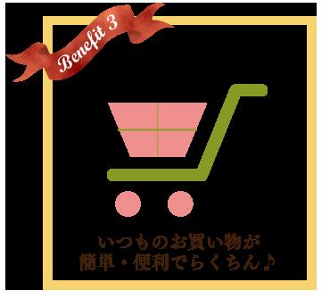 いつものお買い物が簡単・便利でらくちん!